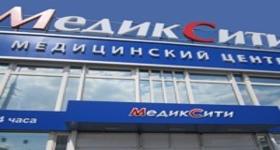 Медицинский центр в Москве Савёловский оформление медицинских книжек