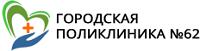 Городская поликлиника № 157 Филиал № 2 ГП № 62: адрес, телефоны, отзывы о врачах, г. Москва САО м. Динамо, ул. Юннатов д. 12