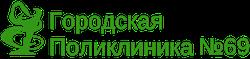 Городская поликлиника № 73 Филиал № 2 ГП № 69: адрес, телефоны, отзывы о врачах, г. Москва ВАО м. Шоссе Энтузиастов, ул. Плющева д. 20