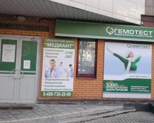 Регистратура поликлиники кировского района