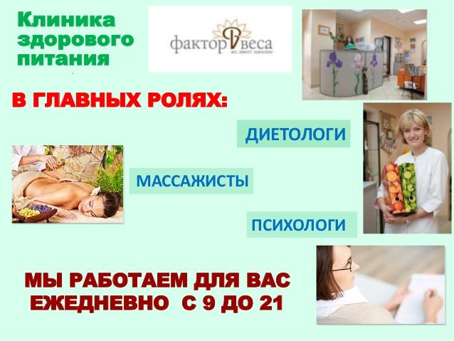 фактор веса клиника здорового питания