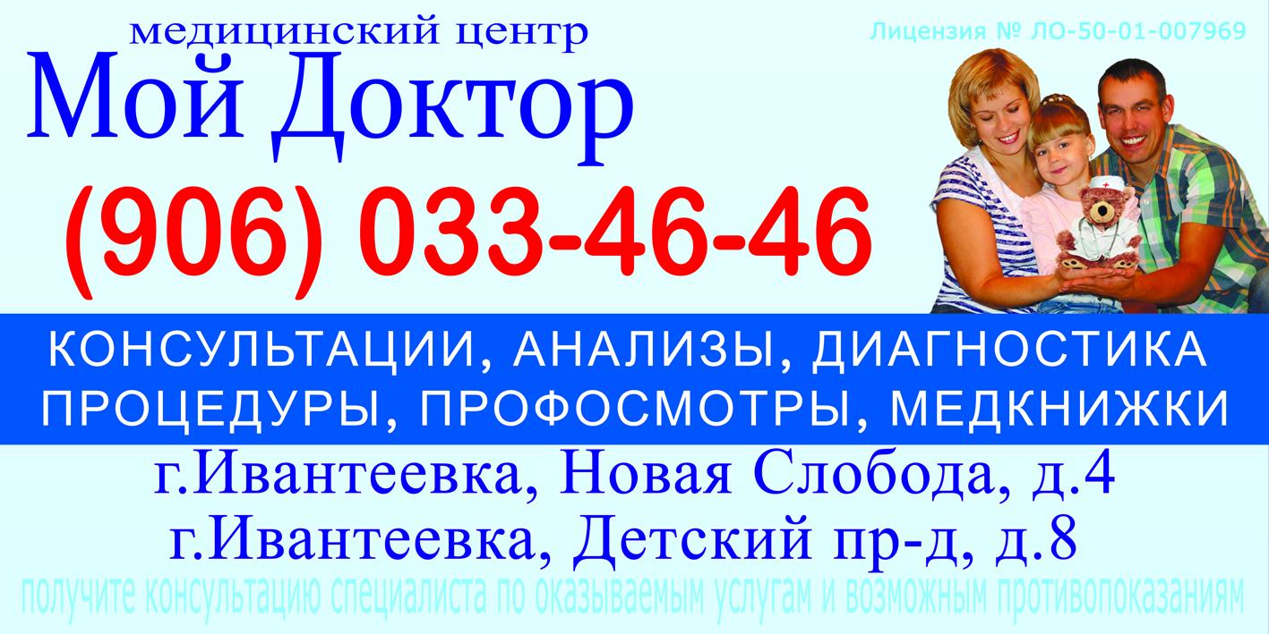 Медицинские книжки в Ивантеевке на волгоградском проспекте