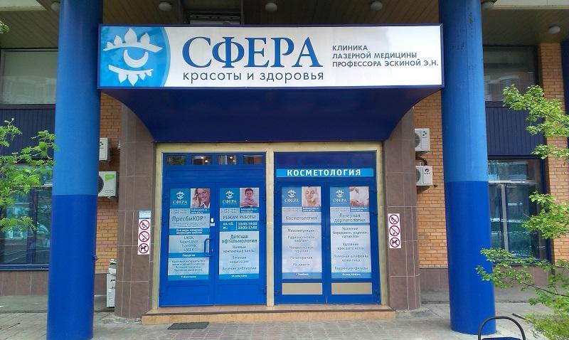 Взрослая поликлиника дзержинского района новосибирск