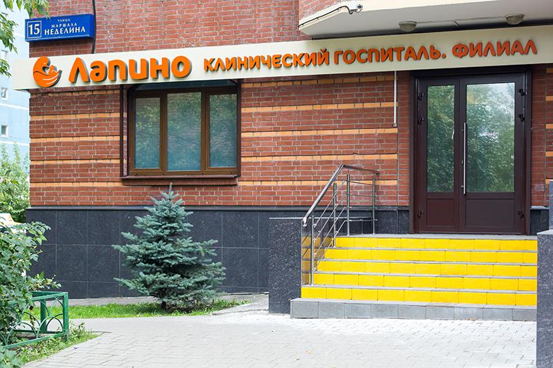 Уз 6 городская клиническая больница