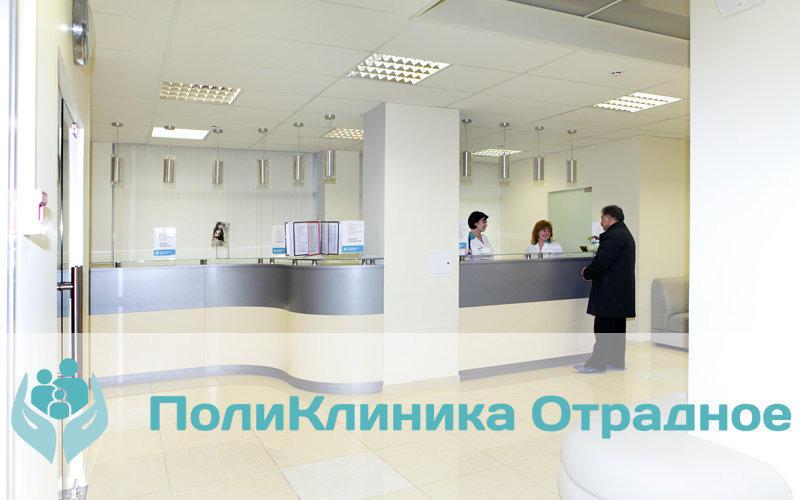 Проверка медицинских книжек по Москве Отрадное