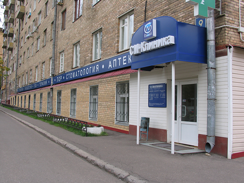Медицинские книжки в Москве Войковский по телефону