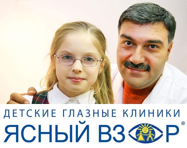 глазная поликлиника 1: